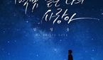 임영웅, 오늘(9일) 신곡 '별빛 같은 나의 사랑아' 발..