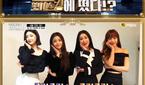 """브레이브걸스, '보이스킹' 홍보 요정 등극? """"본방사수.."""