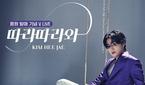 김희재, '따라따라와' 발매날 팬들과 온라인으로 만난다