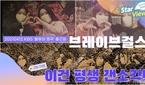 브레이브걸스, 한폭의 그림으로 재탄생한 '불후의 명곡'..