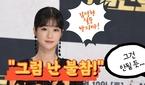서예지, '김정현 질문 받지마!' 거부 당하자 '내일의..