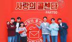 정동원 '머나먼 고향'·임영웅 '목로주점'·영탁 '꿈에'..