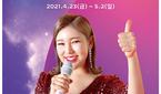 송가인, 초대형 쇼핑 행사 모델 발탁 …직접 참여한 로고..