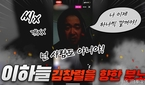 """""""씨X·개XX"""" 이하늘, 인스타 라이브 중 김창.."""