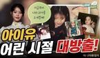 아이유(IU), 이 깜찍함 어떻해ㅠㅠ 어린이 이지은 사..