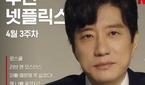 넷플릭스, 4월 3주차 신작 7편 공개