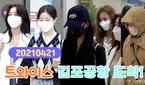 트와이스, 피곤해 보이는 얼굴로 김포공항 도착