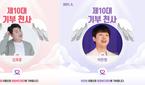 임영웅·김호중·이찬원, 최애돌셀럽 5월 기부천사 선정