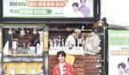 정동원, 장민호가 선물한 커피차 앞에서 인증 '훈훈'