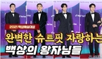 이승기·유아인·김수현·정일우 등, 완벽한 슈트핏 자랑하..