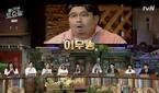엄정화 '포이즌' 가사 뭐길래(놀라운 토요일)