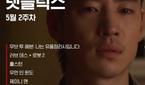 넷플릭스, 5월 2주차 신작 6편 공개