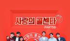 임영웅 '잊혀진 계절'→이찬원 '페스티벌'까지 '사랑의..