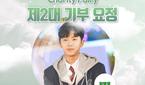 임영웅, 최애돌셀럽서 하루만에 6억표 이상 얻고 기부요정..