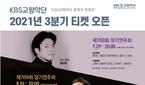 김선욱·정명훈·요엘 레비, KBS교향악단 무대 선다