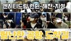 NCT DREAM 런쥔-해찬-지성, 경호없는 험난한 공..