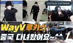 'NCT' 루카스, 우산 속 철통 방어