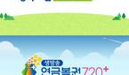 '행복드림 로또 6/45'·'연금복권720+' 생방송 추..