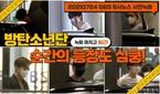 방탄소년단 (BTS), 순간의 등장에도 심쿵!