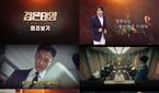 MBC, '검은 태양' 스페셜 방송 '검은 태양:데이브레..