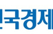 """전경련 """"세법개정안, 경제 회복 초석 되길…법인세율 인하.."""