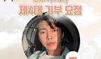 임영웅, 태어난 지 1만1000일 되는 날…최애돌 셀럽..