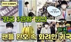 '양궁 3관왕' 안산, 팬들 환호 속 화려한 귀국