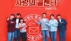 """""""추석에도 듣는다""""…임영웅 '희나리'→정동원 '바다의 왕.."""
