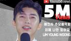 임영웅, '해인사' 추모음악회서 선보인 '이젠 나만 믿어..