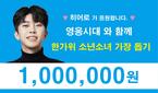 임영웅 팬들, 또 선한 영향력…추석에도 기부 행진