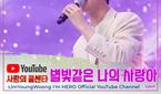 임영웅 대표곡 '별빛 같은 나의 사랑아' 무대, 1300..