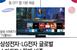 삼성·LG, '애플TV 플러스' 한국 상륙 반가운 이유