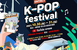 '새만금 케이팝(K-POP) 축제' 30일 온텍트 개최