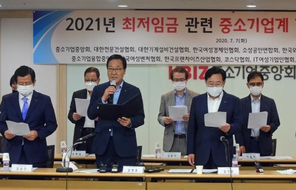 중소기업단체협의회 최저임금 공동성명 발표