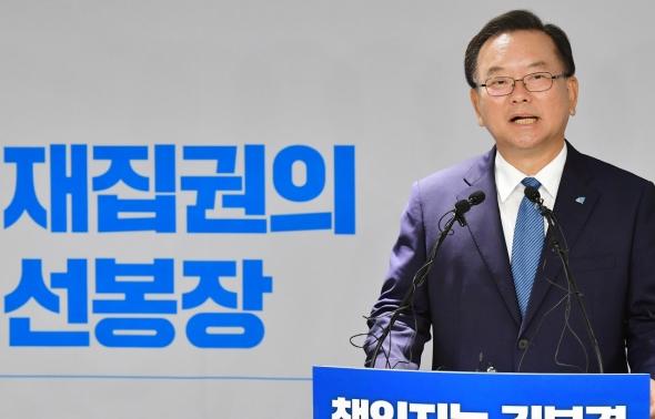 당권 도전 김부겸 '재집권의 선봉장'