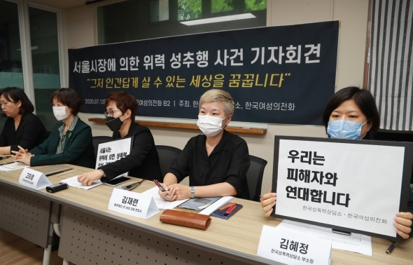 박원순 고소인 측 기자회견