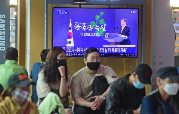 한국판 뉴딜 국민보고대회 시청하는 시민들