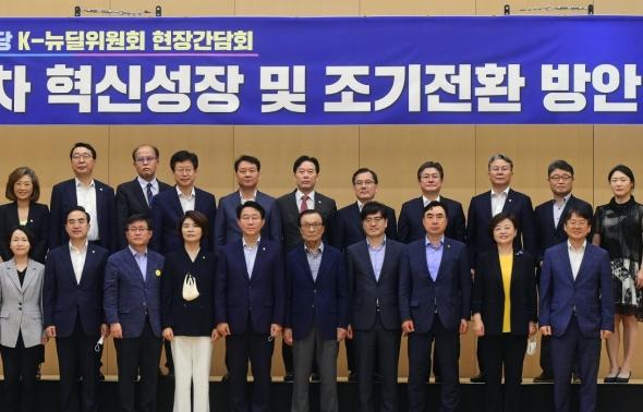 K-뉴딜위원회 미래차 정책간담회