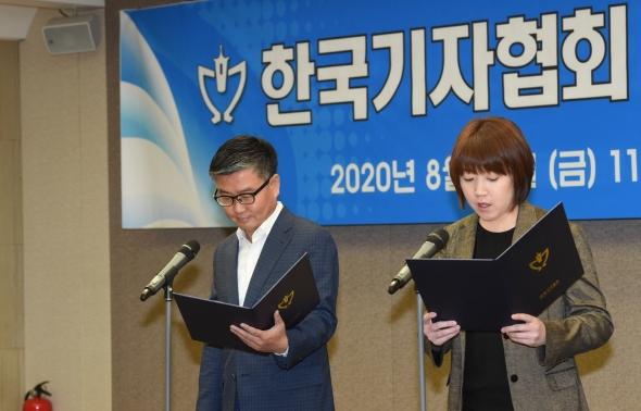 한국기자협회 창립 선언문 낭독