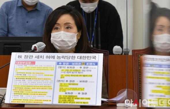 추미애 무혐의 관련 발언하는 전주혜 의원
