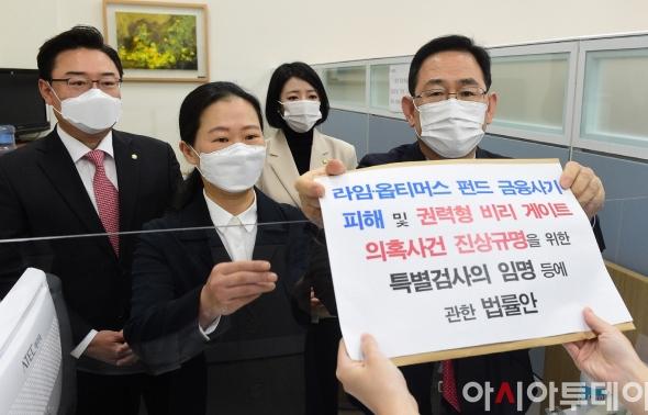 주호영-권은희 '라임·옵티머스 특검법 제출'