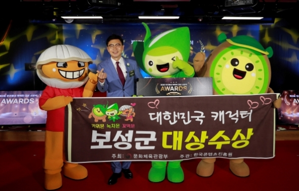 보성군, 2020 대한민국 캐릭터 대상 수상