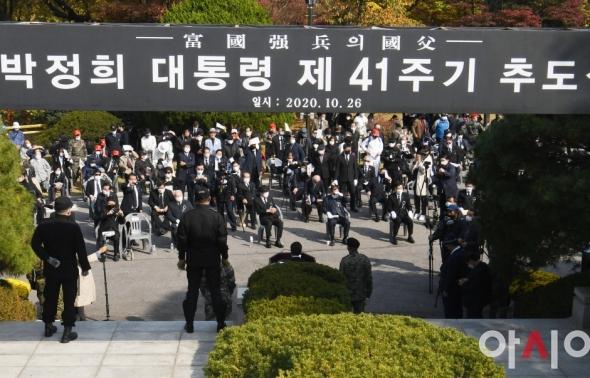 고 박정희 전 대통령 서거 41주기 추도식