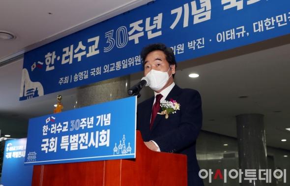이낙연 '한·러수교 30주년 기념 국회 특별전시회 축사'