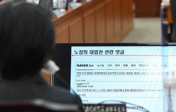 댓글 관련 질의 받는 노정희 중앙선관위원장 후보자