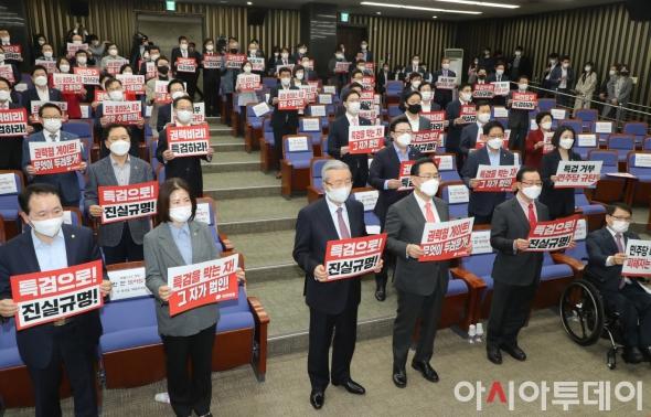구호 외치는 국민의힘 '특검으로! 진실규명!'