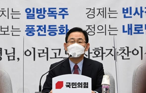 """주호영 """"文정부 종부세 폭탄...종부세 패닉"""""""