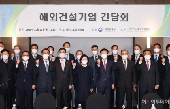"""김현미 """"해외건설기업, 내년에도 힘 내세요"""""""