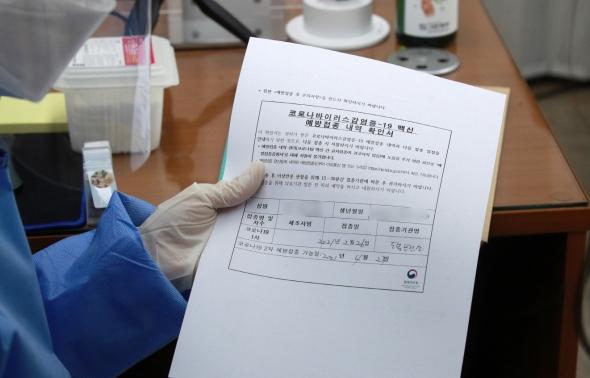 백신 접종 확인서