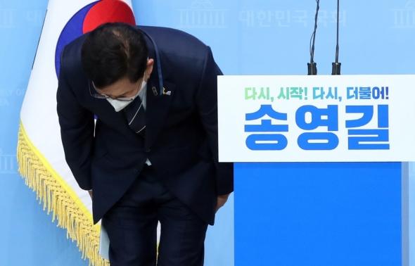 고개숙여 인사하는 송영길...민주당 대표 출마 선언